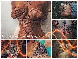 мехенди под грудиной рисунки хной фото эскизы рисунков значение