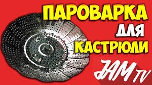 ПАРОВАРКА ЛЕПЕСТКОВАЯ ВСТАВКА ДЛЯ КАСТРЮЛИ ...