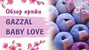 <b>Gazzal Baby Love</b> / Газзал Беби Лав. НОВИНКА! Модал (вискоза ...