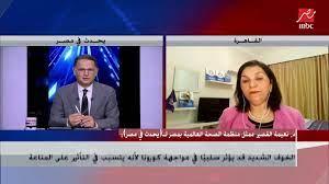 ممثل منظمة الصحة العالمية توضح حقيقة وجود سلالة كورونا الهندية في مصر  وعلاقة الفيروس بالفطر الأسود - YouTube