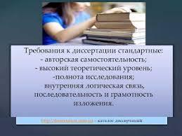 mp план диссертации  to mp3 требования к диссертации
