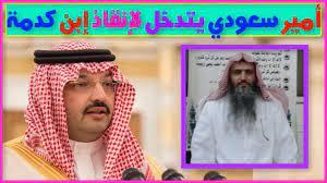 تفاصيل فز عة الامير تركي بن طلال للعفو عن إبن كدمة أقدم سجين سعودي - YouTube