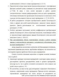 Аспирантура рф отзыв ведущей организации отзыв на диссертацию  Также Заказать написание отзыва