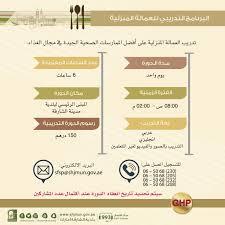 Building Permit Flow Chart Sharjah City Municipality