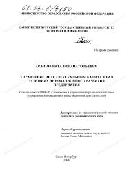 Диссертация на тему Управление интеллектуальным капиталом в  Диссертация и автореферат на тему Управление интеллектуальным капиталом в условиях инновационного развития предприятия