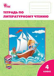 чтение рабочая тетрадь класс Литературное чтение рабочая тетрадь 4 класс