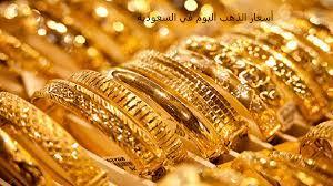 انخفاض كبير في أبريل .. أسعار الذهب في السعودية اليوم 1 April تتراجع 4  ريالات - اليوم الإخباري