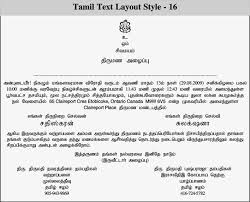 tamil wedding card templates Wedding Cards Matter In Tamil tamil wedding wording tamil engagement decorations tamil married girl marriage quotes in tamil font tamil wedding gifts hindu wedding card matter in english muslim wedding cards matter in tamil