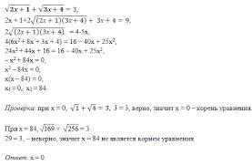 Урок алгебры по теме Решение задач по теме Степенная функция  iii Активизация знаний учащихся