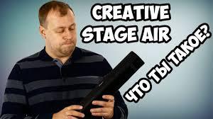 <b>Creative Stage</b> Air - гибрид soundbar и bluetooth-колонки - YouTube