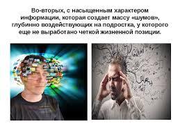 Презентация на тему Девиантное поведение подростков  Во вторых с насыщенным характером информации которая создает массу шумов