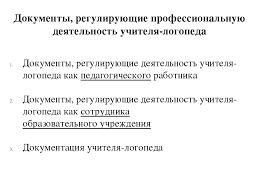 Презентация Документы регулирующие профессиональную деятельность  слайда 1 Документы регулирующие профессиональную деятельность учителя логопеда Докуме