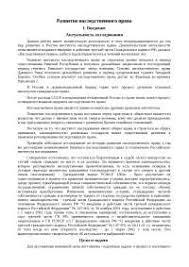 Развитие наследственного права диплом по праву скачать бесплатно  Развитие наследственного права диплом по праву скачать бесплатно наследование завещание закон отношения правовой Юридическое лицо собственность