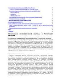 Политические партии в республике Молдова реферат по праву скачать  Политические партии в республике Молдова реферат по праву скачать бесплатно парламент демократическое советский организация общество Социально
