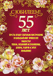 Поздравление для брата на 55 юбилей
