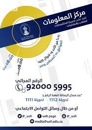 """جامعة حائل تطلق """"مركز المعلومات"""" للرد على استفسارات طلابها"""