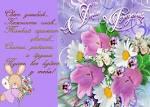 Бесплатные открытки яндекса с днем рождения