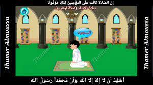 تعليم صلاة المغرب للأطفال  كيفية أداء الصلاة للصغار - YouTube