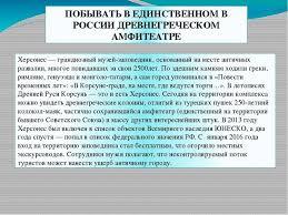 Курсовая работа по теме Роль музейной педагогики в процессе  ПОБЫВАТЬ В ЕДИНСТВЕННОМ В РОССИИ ДРЕВНЕГРЕЧЕСКОМ АМФИТЕАТРЕ Херсонес гранди