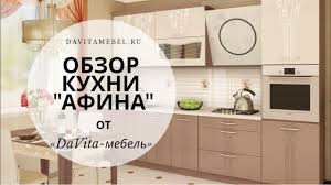 Обзор <b>мебели</b> для кухни «<b>Афина</b>» от «DaVita-<b>мебель</b>» - YouTube