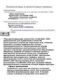 Коммутаторы и межсетевые экраны реферат по коммуникациям и связи  Коммутаторы и межсетевые экраны реферат по коммуникациям и связи скачать бесплатно сфера применения corebuilder fast ethernet