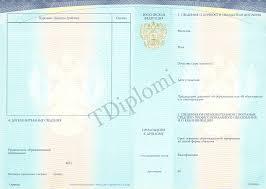 Купить диплом об окончании колледжа техникума в Москве по  Диплом о профессиональном образовании