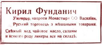 Картинки по запросу магазину Фунданича