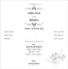 Corporate Invitation Card Format Sample Invitation Card For Wedding Words For Wedding