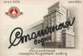 Как Россия с Польшей в году судилась за патент на водку  Как Россия с Польшей в 1977 году судилась за патент на водку Русская семерка