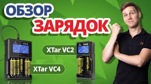 Обзор <b>XTAR</b> VC2 и <b>VC4</b> — умные зарядные <b>устройства</b> для ...