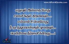 Small Motivational Quotes In Tamil With November 2018 About Life 5