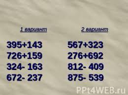 Контрольная работа по математике класс Методические находки  Контрольная работа по математике 3 класс по теме сложение и вычитание трехзначных чисел занков