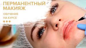 курсы татуажа и перманентного макияжа киев обучение татуажу и