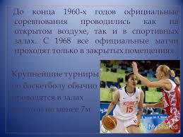 Презентация на тему Реферат по физкультуре на тему Баскетбол  6 До