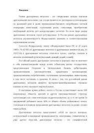 Анализ кредитоспособности заемщика при предоставлении банковского  Анализ операций коммерческих банков с драгоценными металлами диплом 2010 по банковскому делу скачать бесплатно рынки РФ
