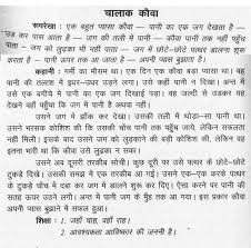 is honesty the best policy essay honesty is the best policy essay in hindi