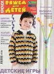Вязание для детей и инвалидов
