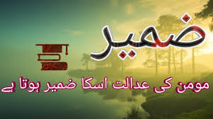 14 Best Zameer Aqwal In Urdu Hindi Nafs Or Zameer By Golden Wordz