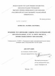 Диссертация на тему Правовое регулирование защиты прав  Диссертация и автореферат на тему Правовое регулирование защиты прав потребителей образовательных услуг в сфере высшего