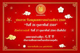 โหราศาสตร์น่ำเอี้ยง - Astrologist - Bangkok, Thailand - 231 Photos