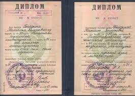 Купить диплом ВУЗа Казахской ССР старого образца Петропавловский педагогический институт 1984
