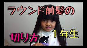 小学生女の子 前髪ラウンドヘアカットの仕方パッつんのボカシ方 Youtube