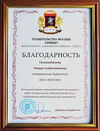 Сертификаты дипломы грамоты свидетельства и благодарственные  За высокий уровень взаимодействия при решении задач по укреплению обороноспособности и поддержанию мобилизационной готовности