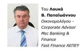 Image result for ΛΟΥΚΑΣ ΠΑΠΑΙΩΑΝΝΟΥ FAST FINANCE