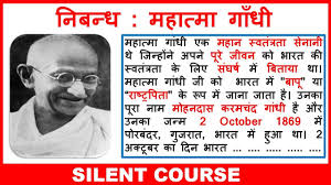 essay on mahatma gandhi in hindi best essay essay on mahatma gandhi in hindi best essay