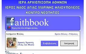 """Α�€Î¿�""""έλε�ƒÎ¼Î± εικ�ŒÎ½Î±�' για faithbook"""