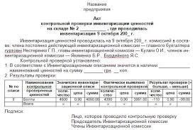 referatys  Основные функции государственной контрольно ревизионной службы Права ревизоров Обязанности ревизоров Ответственность ревизоров