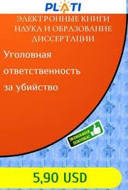 Роль социально экономических факторов в формировании Электронные  Уголовная ответственность за убийство Электронные книги Наука и образование Диссертации