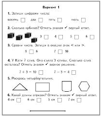 Проверочная работа по математике класс четверть М И Моро и  Проверочная работа по математике 1 класс 1 четверть М И Моро и др