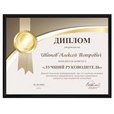 Именной диплом Лучший руководитель Шуточные дипломы Подарки ру Именной диплом Лучший руководитель